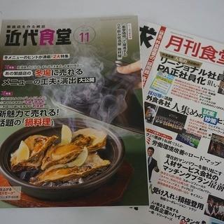 全国紙『近代食堂』に海風土が掲載されました!!