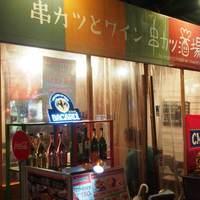 串カツ酒場 - 外観
