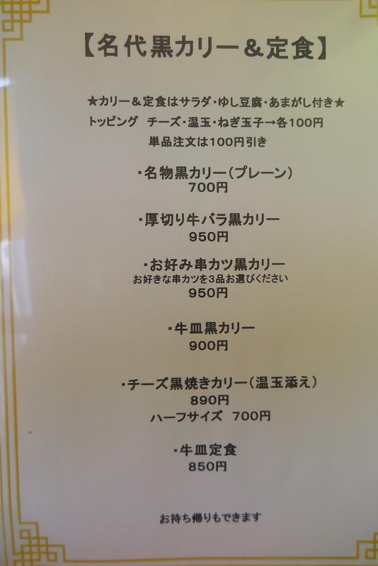 食堂ぬーじボンボンZ 串カツ☆黒カレー部