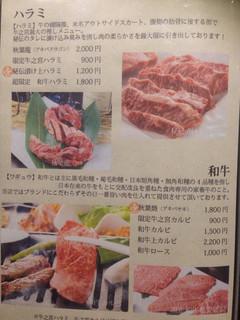 牛之宮 - 肉のメニュー