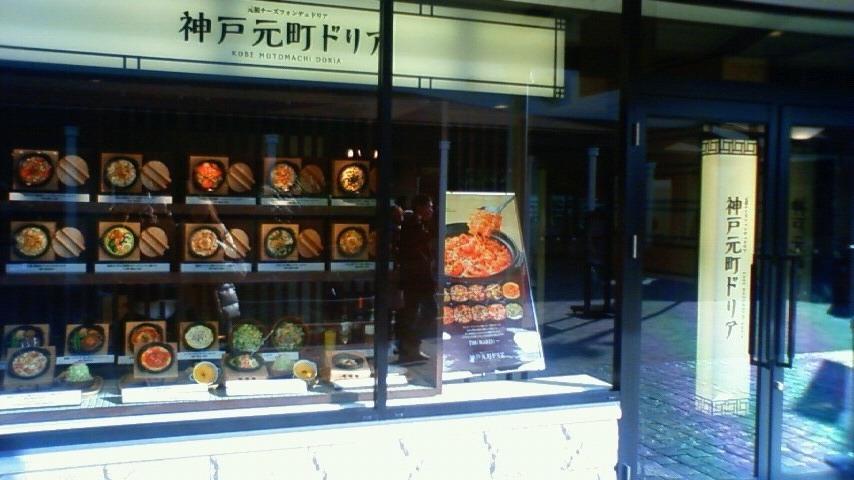 神戸元町ドリア 神戸三田プレミアムアウトレット店