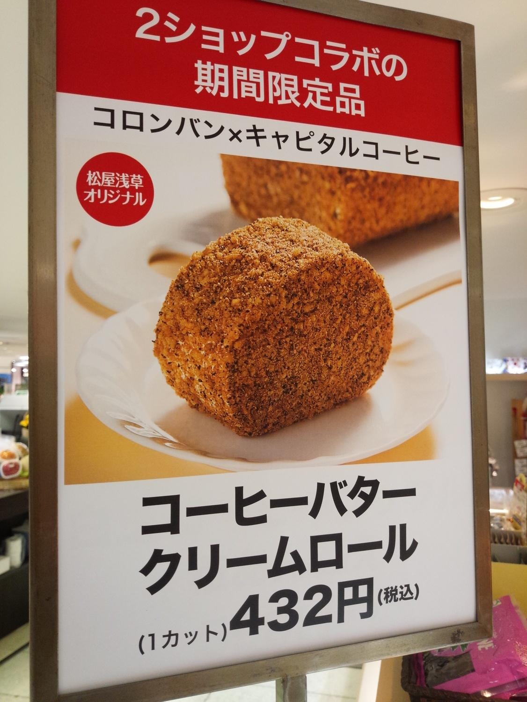 キャピタルコーヒー  松屋浅草店