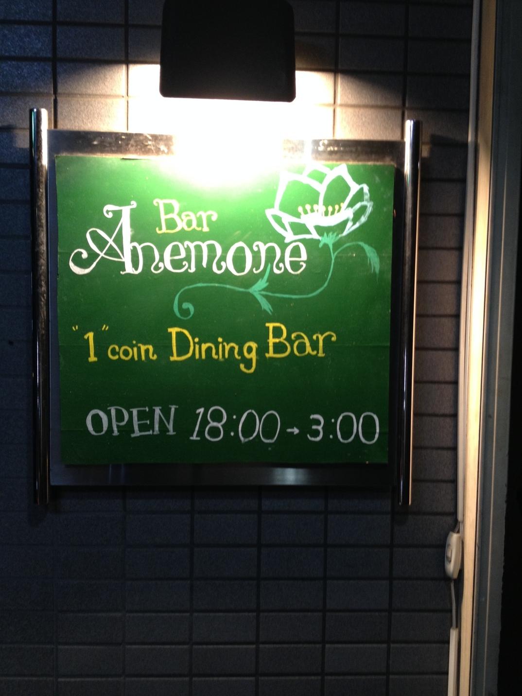 bar anemone