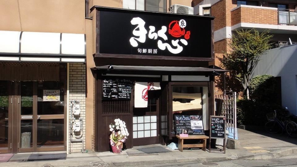海鮮/串天/串焼 うおとり笑店