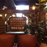 珈琲館 くすの樹 - 1階店内風景、山小屋っぽいが古城風が店のコンセプト