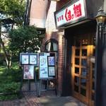 珈琲館 くすの樹 - 店舗入口