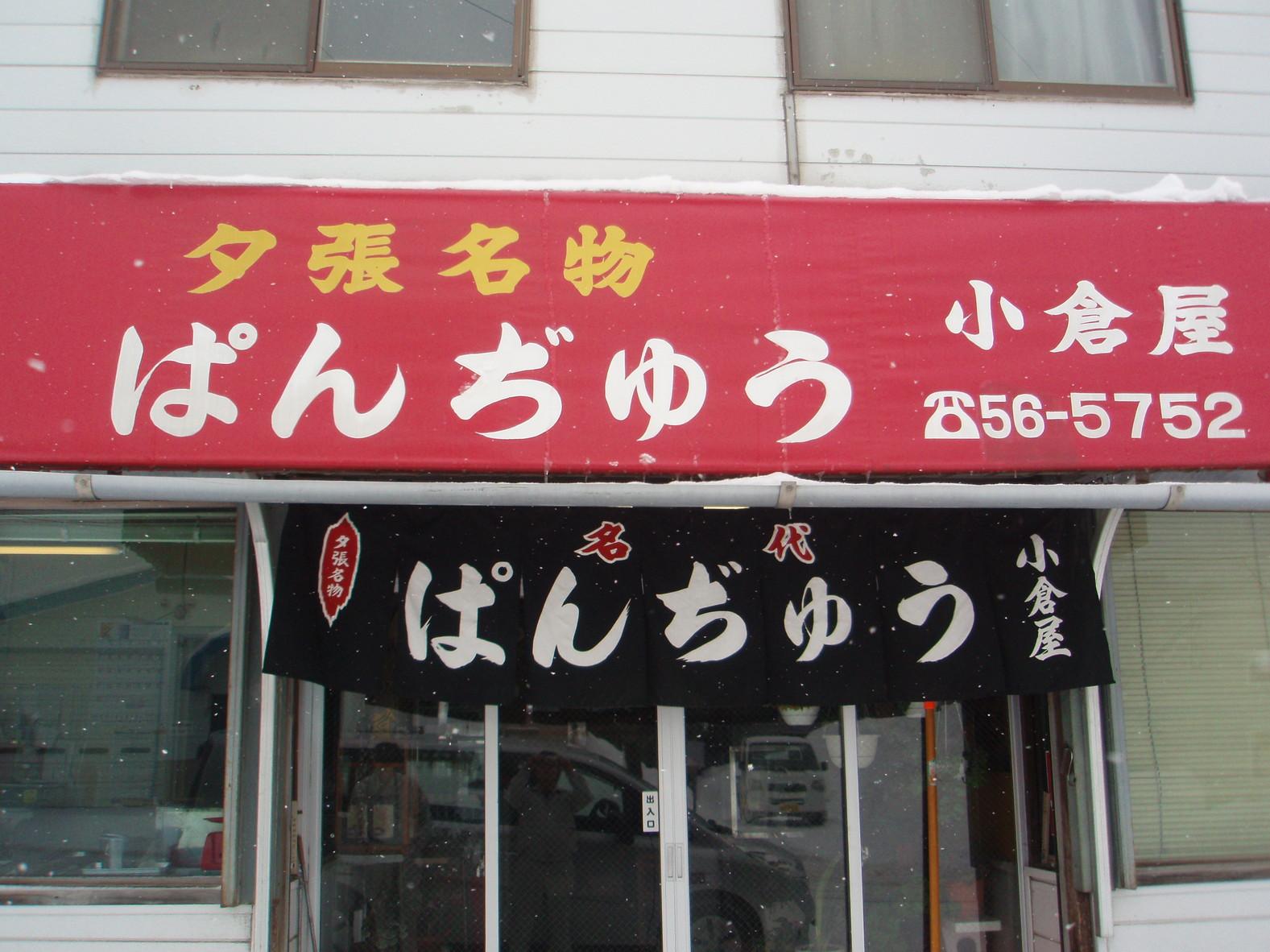 小倉屋ぱんぢゅう店