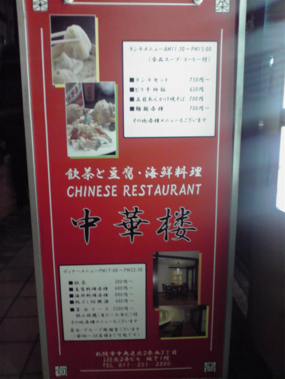 中華桜 南2条店