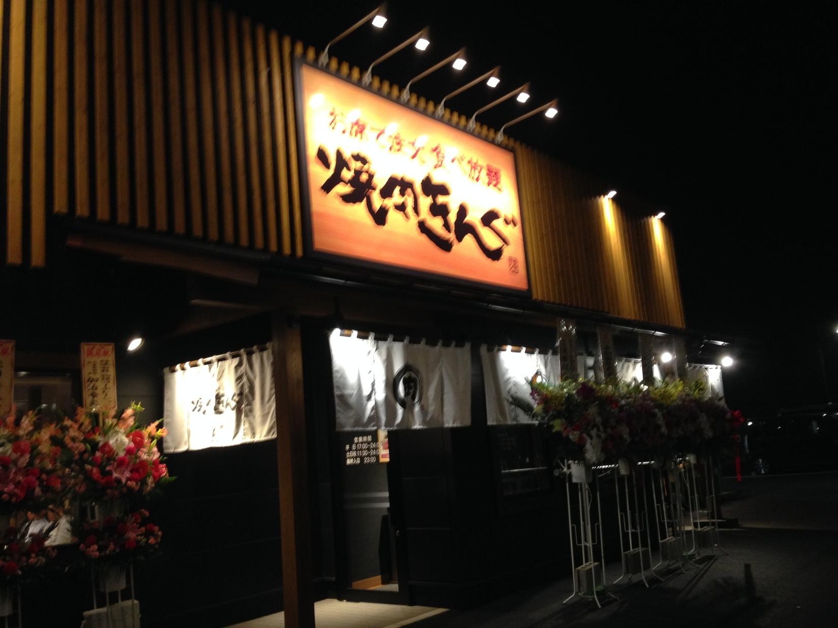 焼肉 きんぐ 太田店