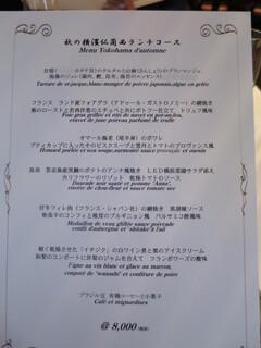 横濱元町 霧笛楼 - メニュー (2014/10)
