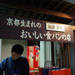 モンシェール - 京都・祇園生まれの食パンだそうです