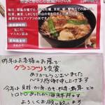 あつたや - 今年の清須ワングランプリ参加の「信長と小濃の出逢い 海鮮ときのこ激熱トロトロ丼」の案内。
