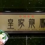 皇家龍鳳 -