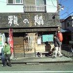 龍の髯 - お店の外観