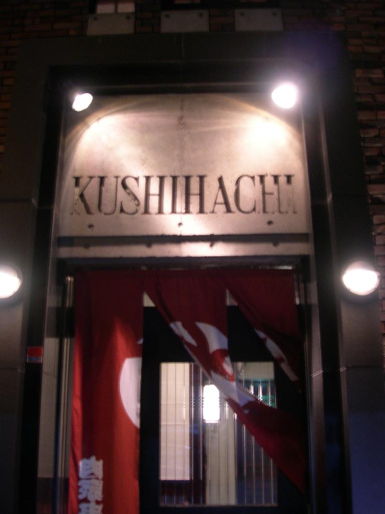 肉家 串八 西中島本店