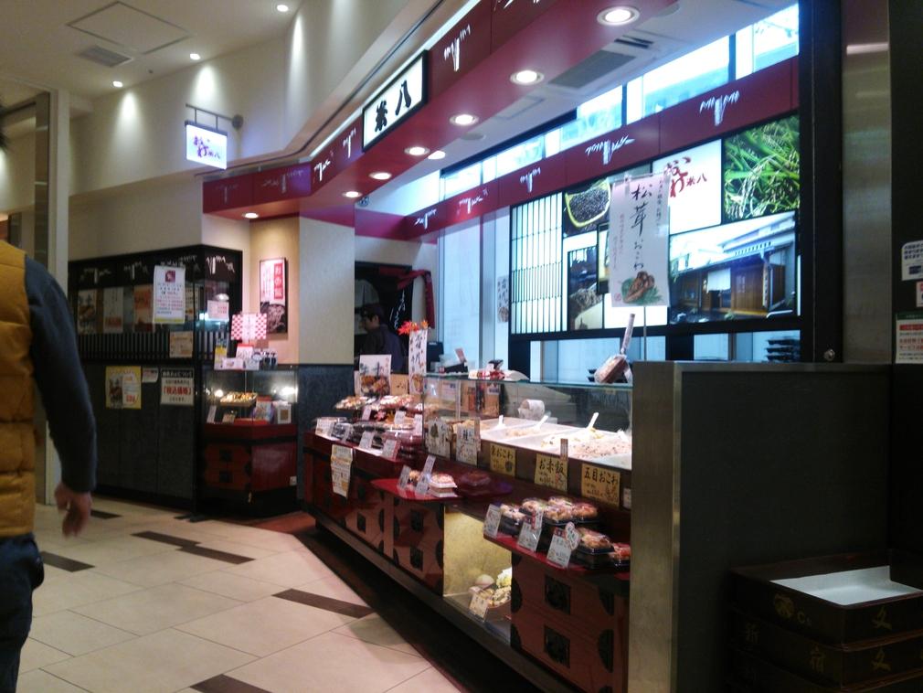 おこわ米八 Odakyu OX 経堂コルティ店