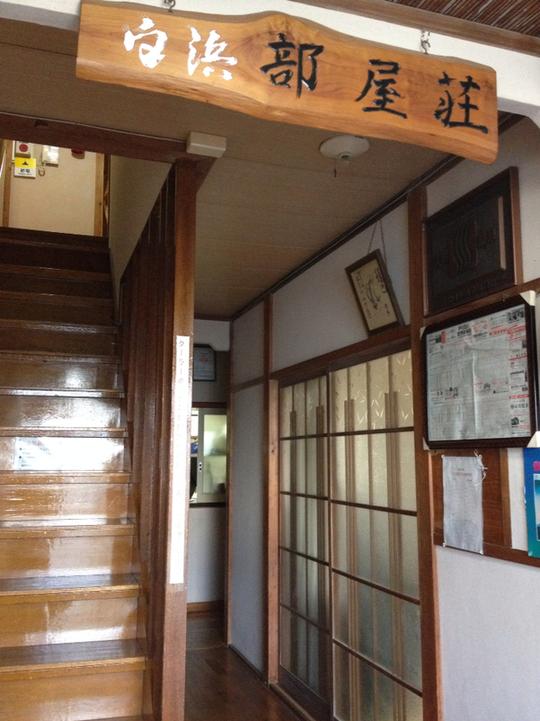 温泉民宿 部屋荘