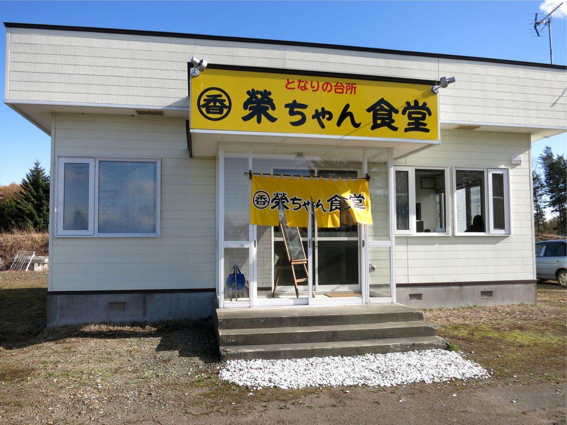 榮ちゃん食堂