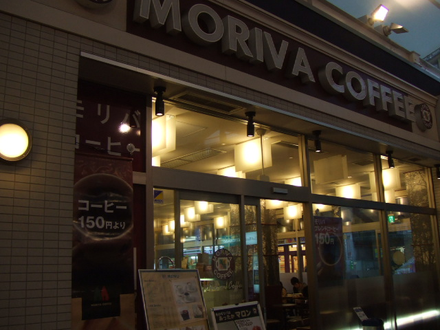 モリバコーヒー 富士見台店