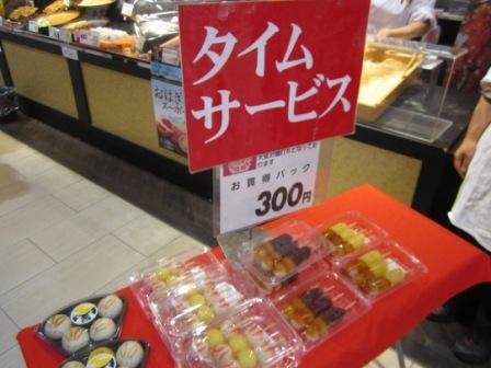 柿安口福堂 ワンダーシティ店