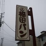 福田パン - 北上川方面から来たら見える看板