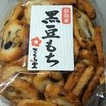 さくら堂 新潟伊勢丹店 -