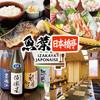 魚菜 日本橋亭 - 料理写真:魚菜 日本橋亭でお待ちしております!
