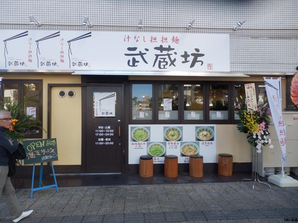 武蔵坊 上八丁堀店