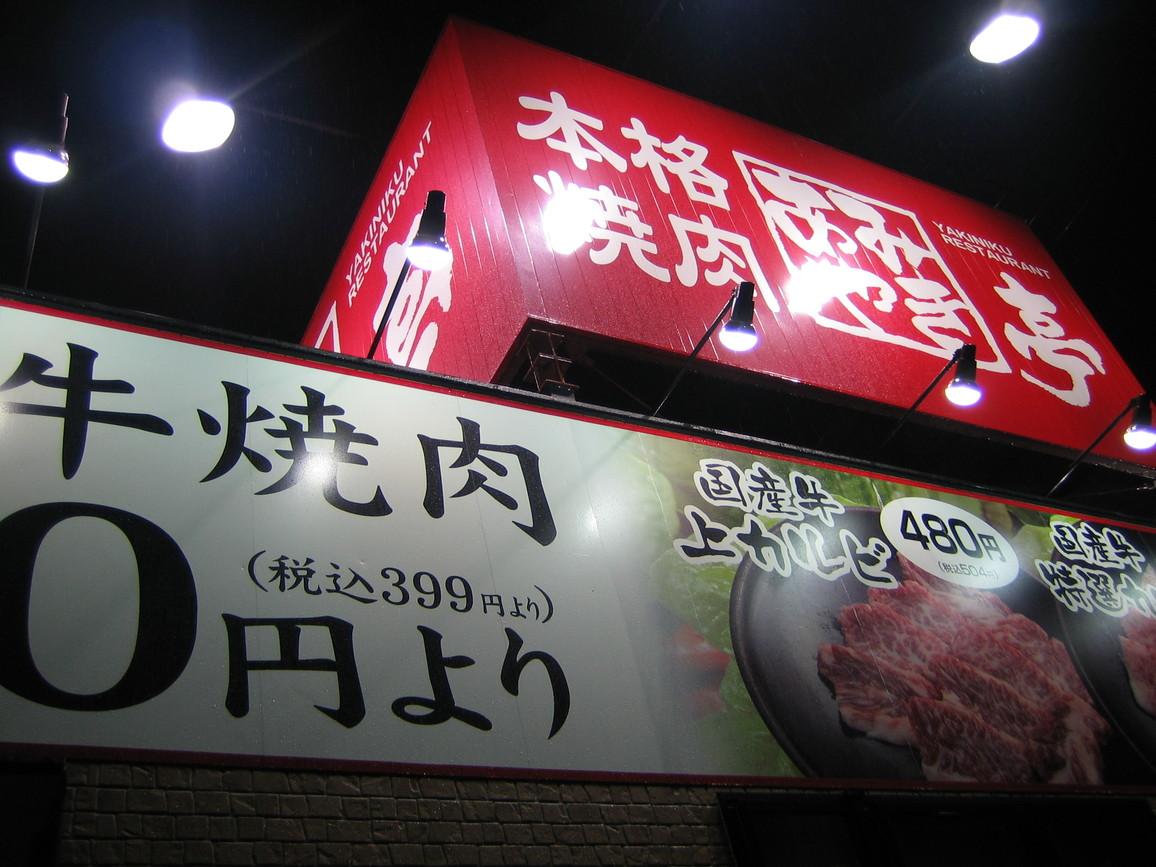 あみやき亭  瑞浪店