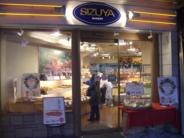 志津屋 祇園店