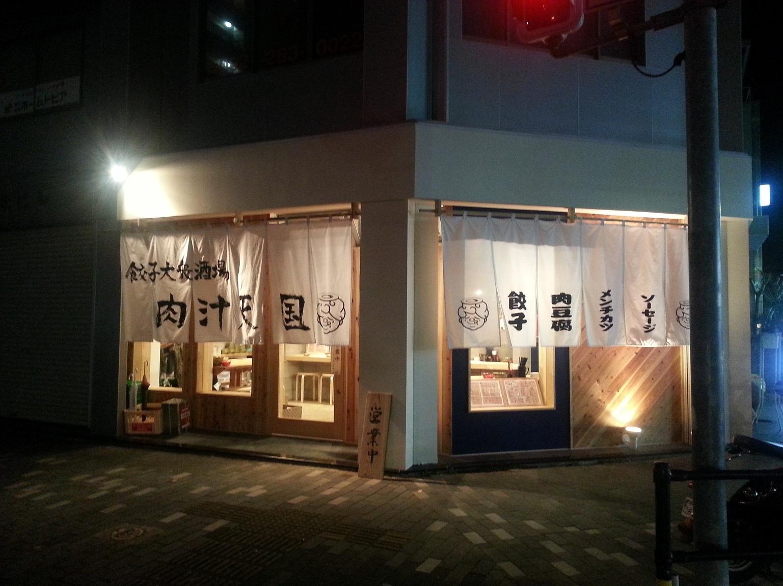 餃子大衆酒場 肉汁天国
