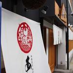 居酒屋 あんじ - 入口①