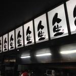 徳島ラーメン 人生 - 人生・人生・人生