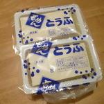 土門豆腐店 - もめんなのに滑らかです2014.11月