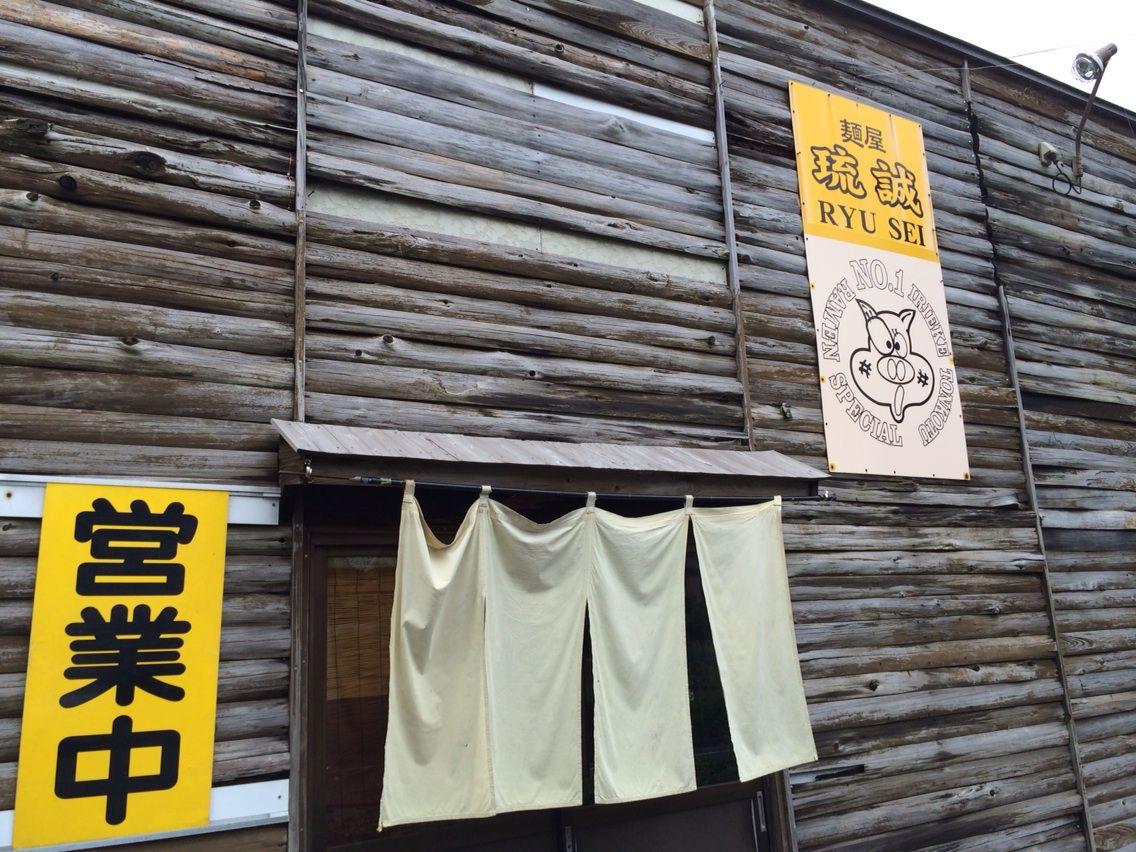 麺屋 琉誠