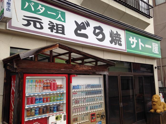 サトー屋菓子店