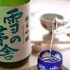 粋庵 - 料理写真:秋田の銘酒『雪の茅舎』純米大吟醸。