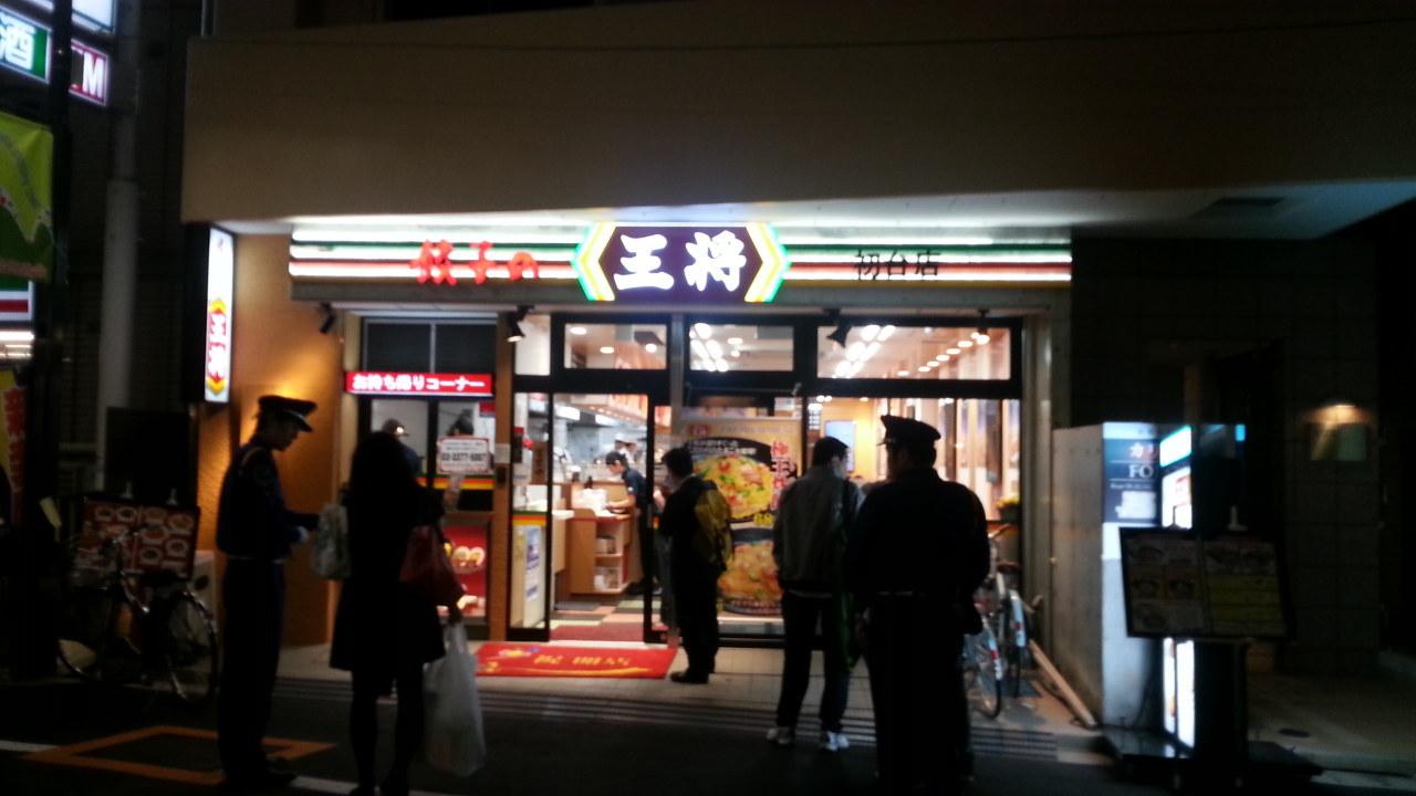 餃子の王将 初台店