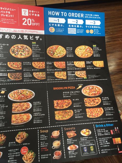 ドミノ・ピザ 西大路花屋町店