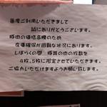 炭焼き豚丼 和とん - 豚肉高騰の為、4~5枚まで