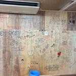 かあちゃんの店 - 内装にはこの地を訪れた人たちのサインが書いてあります。