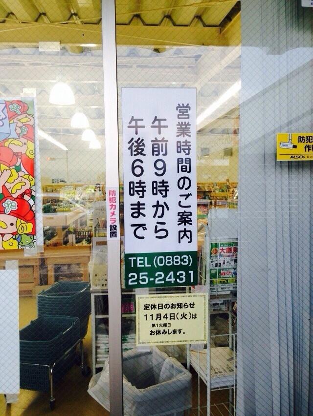 ひまわり農産市川島店