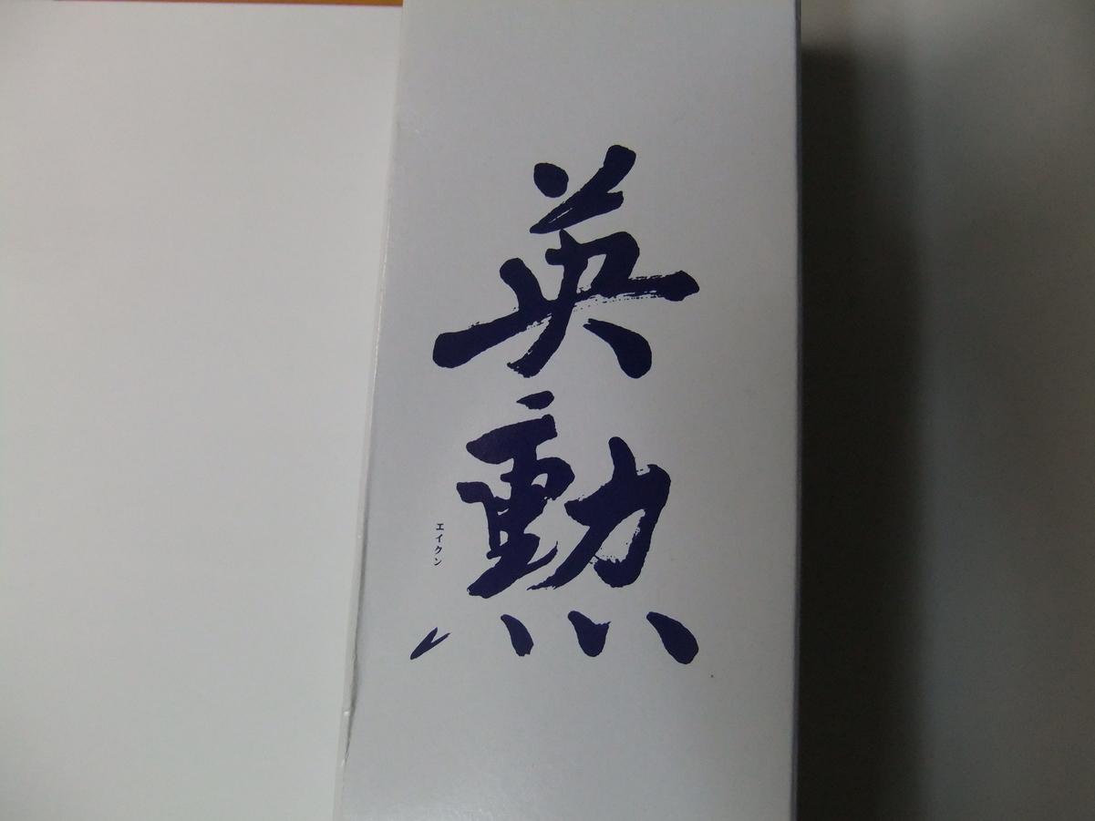 齊藤酒造株式会社