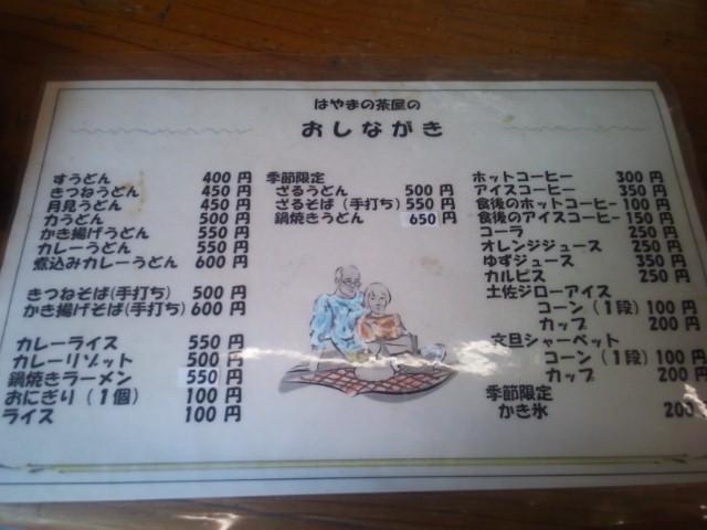 葉山の茶屋