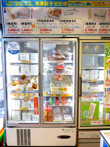 ぎょうざの満洲 下赤塚駅店