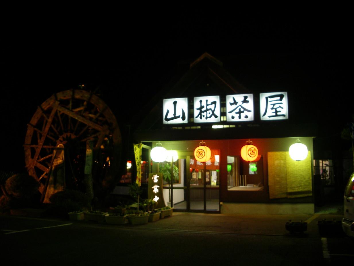 山椒茶屋 高鍋店