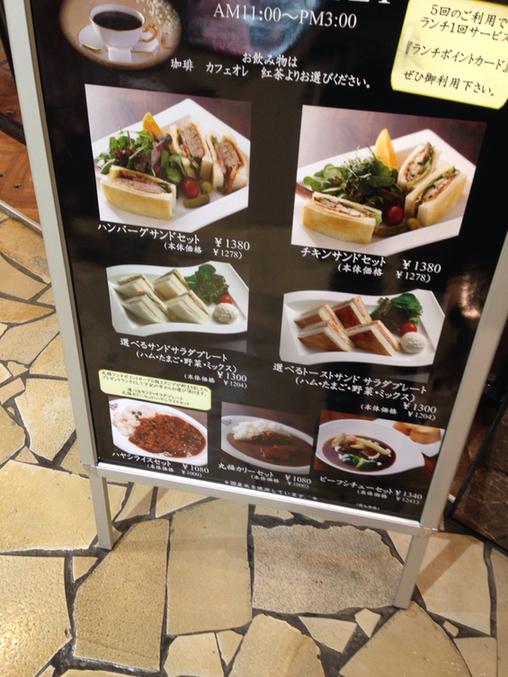 丸福珈琲店 ハービスPLAZA店