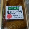 吉野寿司 - 料理写真:買ってきた地たこいなり@500