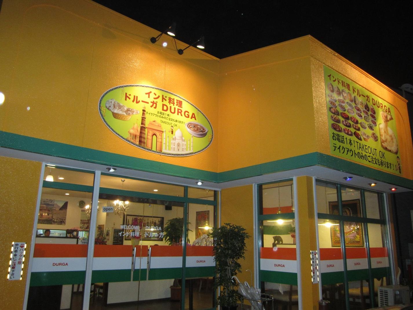 インド料理 ドルーガ 3号店