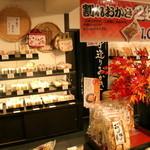 """寺子屋本舗 - 店内にはお土産にぴったりの""""おかき""""が豊富に並んでいます♪"""